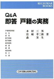 Q&A即答戸籍の実務 (レジストラー・ブックス) [ 木村三男(戸籍) ]