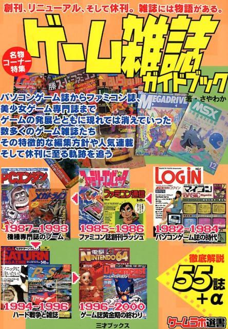 ゲーム雑誌ガイドブック[さやわか]