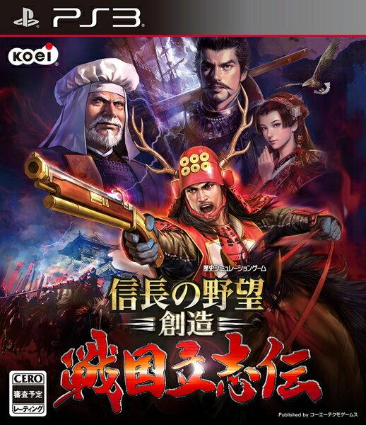 【予約】信長の野望・創造 戦国立志伝 通常版 PS3版
