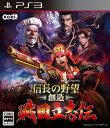 信長の野望・創造 戦国立志伝 通常版 PS3版