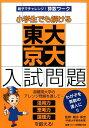 小学生でも解ける東大京大入試問題 親子でチャレンジ!算数ワーク ロジコ