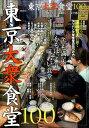 東京大衆食堂100 舌も満足、心もほっこり、味わい食堂 (ぴあmook)