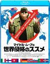 マイケル・ムーアの世界侵略のススメ【Blu-ray】 [ マイケル・ムーア ]