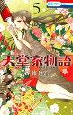 天堂家物語 5 (花とゆめコミックス) [ 斎藤けん ]