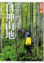 世界遺産白神山地自然体験・観察・観光ガイド