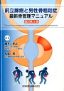 前立腺癌と男性骨粗鬆症改訂第2版 最新骨管理マニュアル [ 細井孝之 ]