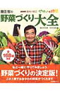 藤田智の野菜づくり大全 (生活実用シリーズ) [ NHK出版 ]