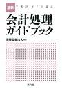 最新・会計処理ガイドブック(平成28年7月改訂) [ 清陽監査法人 ]