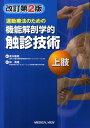 運動療法のための機能解剖学的触診技術(上肢)改訂第2版 [ 林典雄 ]
