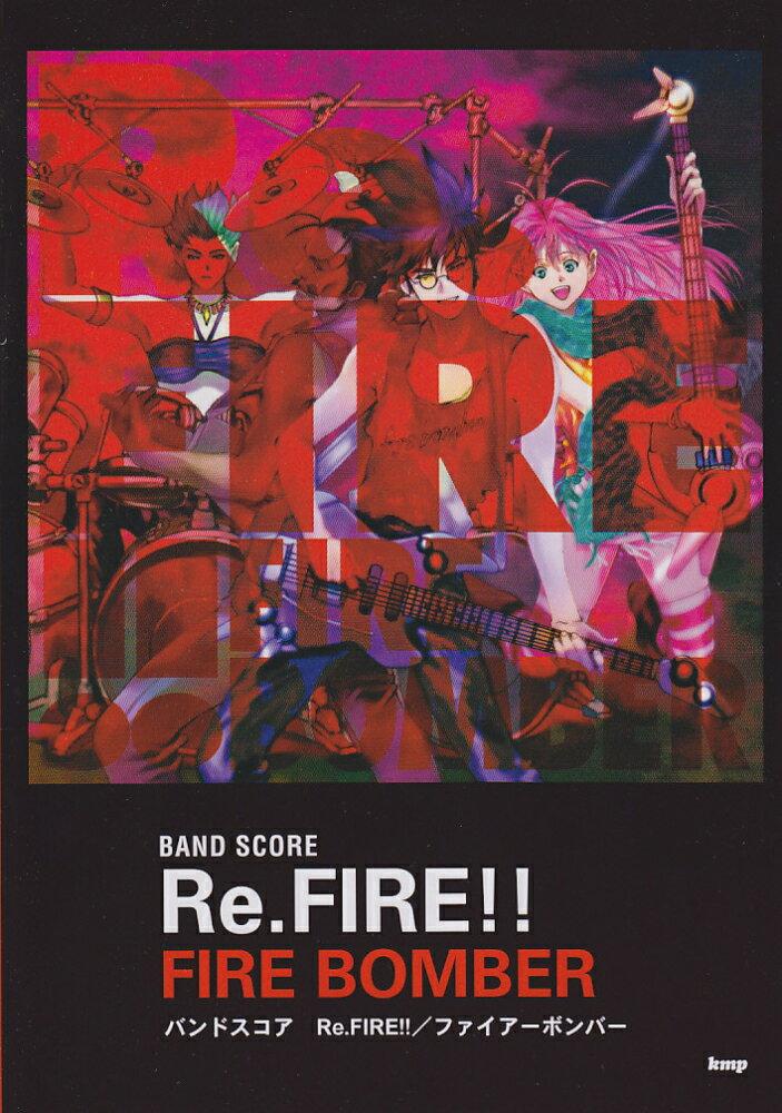 Re.fire!!/fire bomber マクロス7 (バンドスコア)