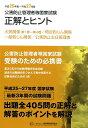 公害防止管理者等国家試験正解とヒント(平成25年度〜平成27年度 大)