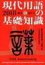 現代用語の基礎知識(2018) 創刊70周年号