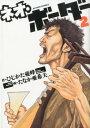 ネオ・ボーダー(2) (アクションコミックス) [ たなか亜希夫 ]