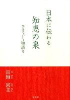 日本に伝わる知恵の泉