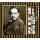 """二代目 広沢虎造(SP復刻)""""蔵出し浪曲""""全曲(7CD) [ 広沢虎造[二代目] ]"""