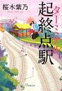 起終点駅 (小学館文庫) [ 桜木紫乃 ]