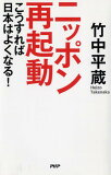 日本重新启动[竹中平藏][ニッポン再起動 [ 竹中平蔵 ]]