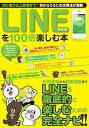 【送料無料】LINEを100倍楽しむ本
