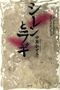 シレンとラギ (K.Nakashima selection) [ 中島かずき ]