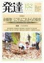 発達152:倉橋惣三に学ぶこれからの保育 この転換期にあらためて保育を理解するために
