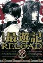 文庫版最遊記RELOAD(3) (IDコミックス ZERO-...