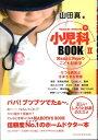 小児科BOOK(2)[山田真]