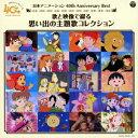 楽天楽天ブックス日本アニメーション40周年記念CD 歌と映像で綴る 思い出の主題歌コレクション [ (アニメーション) ]