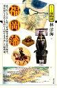 福岡藩 城下町とアジアに開く自由都市博多津の双子都市 開放 (シリーズ藩物語) 林洋海