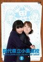 田代県立小島高校 Vol.2 ...
