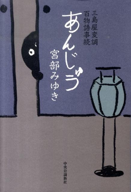 あんじゅう [ 宮部みゆき ]...:book:13696964