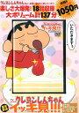 TVシリーズ クレヨンしんちゃん 嵐を呼ぶ イッキ見!!!おやつは子供のエネルギー!!ケーキがオラを待ってるゾ編 [ 臼井儀人 ]
