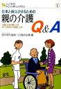 仕事と両立させるための親の介護Q&A [ ミズ総合企画 ]