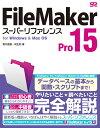 FileMaker Pro 15スーパーリファレンス for Windows & Mac OS [ 野沢直樹 ]