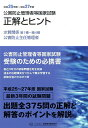 公害防止管理者等国家試験正解とヒント(平成25年度〜平成27年度 水)