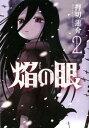焔の眼(2) (アクションコミックス) [ 押切蓮介 ]