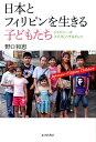 日本とフィリピンを生きる子どもたち ジャパニーズ・フィリピノ・チルドレン