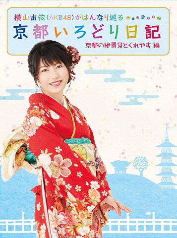 横山由依(AKB48)がはんなり巡る 京都いろどり日記 第2巻 「京都の絶景 見とくれやす」編 [ 横山由依 ]
