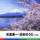 BEST SELECT LIBRARY 決定版::米良美一・日本のうた ベスト [ 米良美一 ]