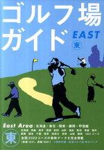 ゴルフ場ガイド(東)