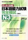 日本語能力試験 完全模試N3 [ 渡邉亜子 ]