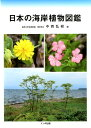 日本の海岸植物図鑑 [ 中西弘樹 ]