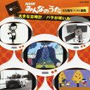 NHKみんなのうた45周年ベスト曲集::大きな古時計/バラが咲いた [ (キッズ) ]