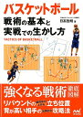 バスケットボール戦術の基本と実戦での生かし方 [ 日高哲朗 ]