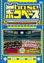 凹baseボコベース baseよしもと 野球大会 2011 [ モン