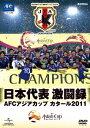 日本代表激闘録 AFCアジアカップ カタール2011 [ (サッカー) ]