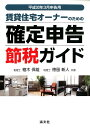 賃貸住宅オーナーのための確定申告節税ガイド(平成30年3月申告用) [ 植木保雄 ]...
