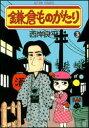 鎌倉ものがたり(3) (アクションコミックス) [ 西岸良平 ]