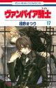 ヴァンパイア騎士(第17巻) (花とゆめコミックス) [ 樋野まつり ]