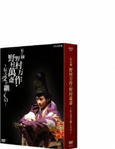 DVD BOX 狂言師 野村万作・野村萬斎〜伝え受け継ぐもの〜 [ (ドキュメンタリー) ]
