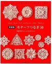 愛蔵版 モチーフつなぎ50 河合真弓スイート・コレクション [ 河合真弓 ]